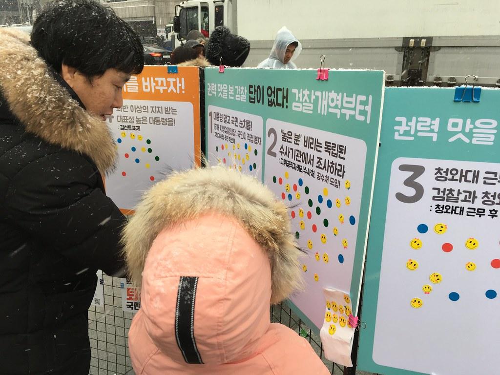 2017_촛불집회검찰정치개혁직접행동2차