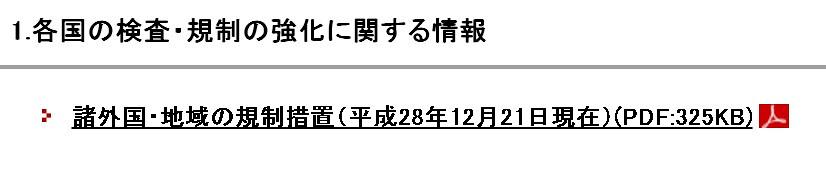 日本農林水產省網頁截圖(12月22日),近期規則趨嚴的輸入國家列表,文件只有日文版。