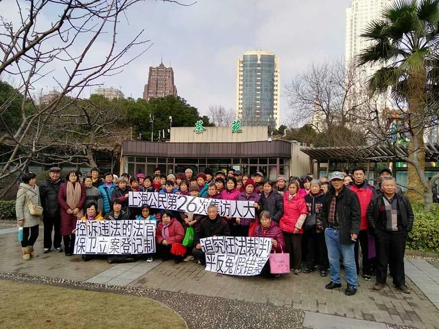 上海公民第26次集访人大、高院督促处理违法的法官
