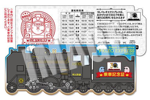 SLパレオエクスプレス☆乗車記念証(2017年)