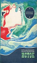 Исток Владимир Михайлов