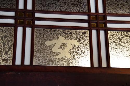 Tsuki no Yu, Tokyyo 月の湯 45