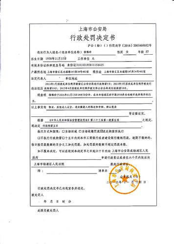徐佩玲的行政处罚决定书