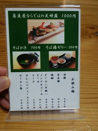 gifu-gujo-sobasyo-matsui-menu02