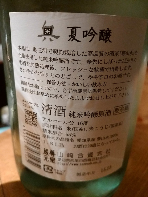 奥 夏吟醸 純米吟醸原酒@八咫 新宿三丁目店