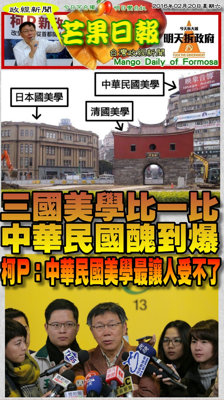 160220芒果日報--政經新聞--三國美學比一比,中華民國醜到爆