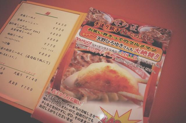 拉麺店「空海」