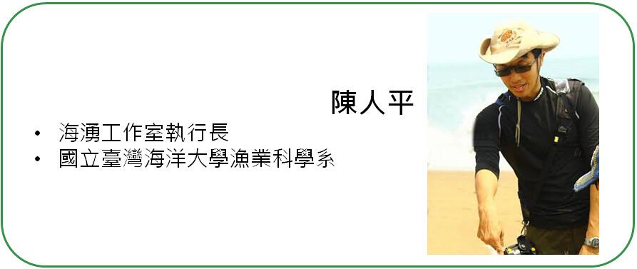 講師陳人平