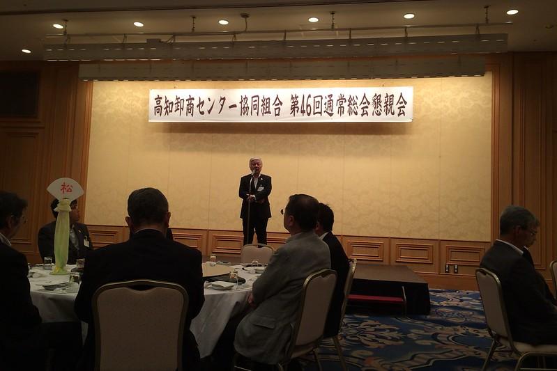 高知卸商センター組合第46回総会