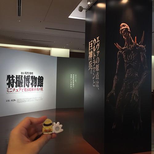 特撮博物館@熊本市現代美術館。最後の巡回展、いくら観ても飽きない。