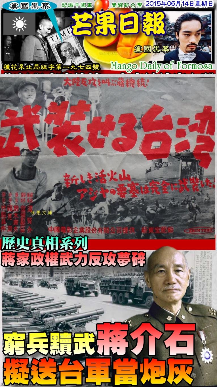 150614芒果日報--黨國黑幕--窮兵黷武蔣介石,擬送台軍當炮灰