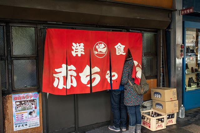 神戸・湊川にあるレトロな洋食店「赤ちゃん」ののれん