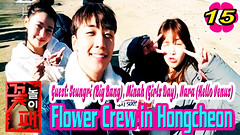Flower Crew Ep.15