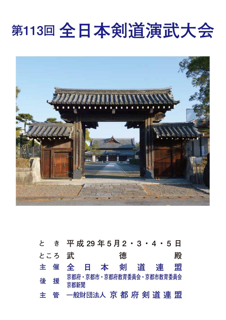 第113回全日本剣道演武大会プログラム表紙