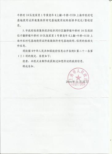 黄尧年-市政府信息公开_Page_2