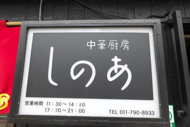 中華厨房 しのあ_01