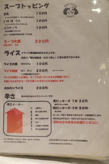 ひげ男爵4回目_09