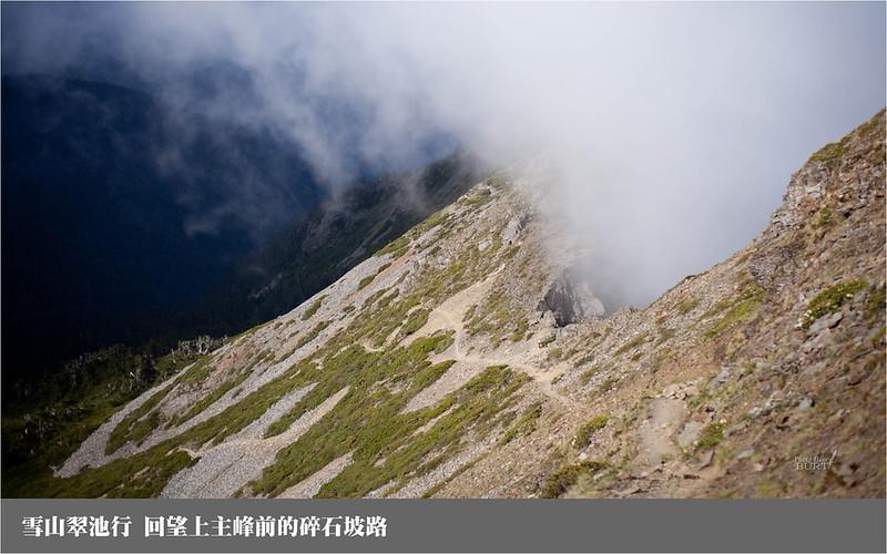 雪山翠池行_回望上主峰前的碎石坡路