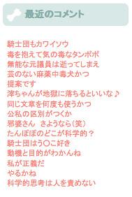 「水伝騒動」のとき「えぼり」が運営していた誹謗中傷ブログの新着コメント欄  http://bit.ly/1RPZtsv  (6/22)