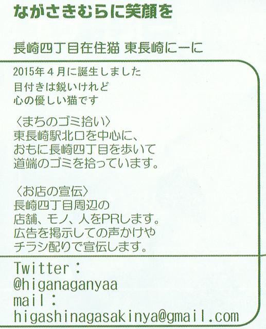 にーに(東長崎)