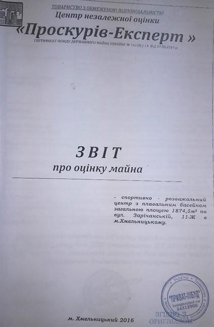 Скан-копия звіту про оцінку майна