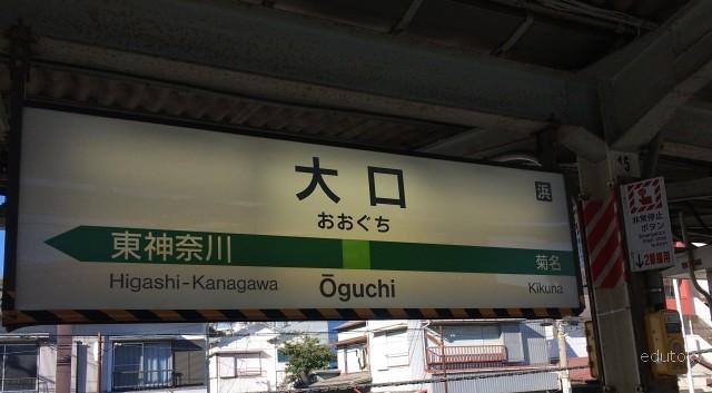 edutokyo_hatenablog_yokohamasoei (1)