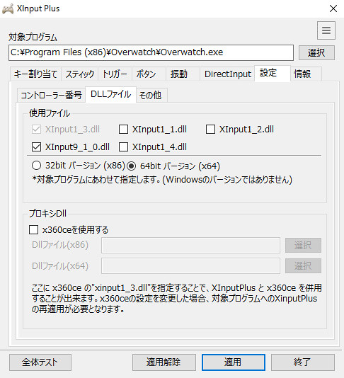 Xinput Plusの設定