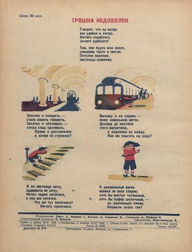 Мурзилка _1935_07_24