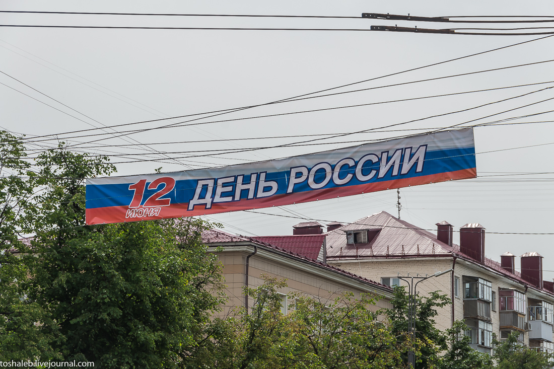 День_России_2015-1
