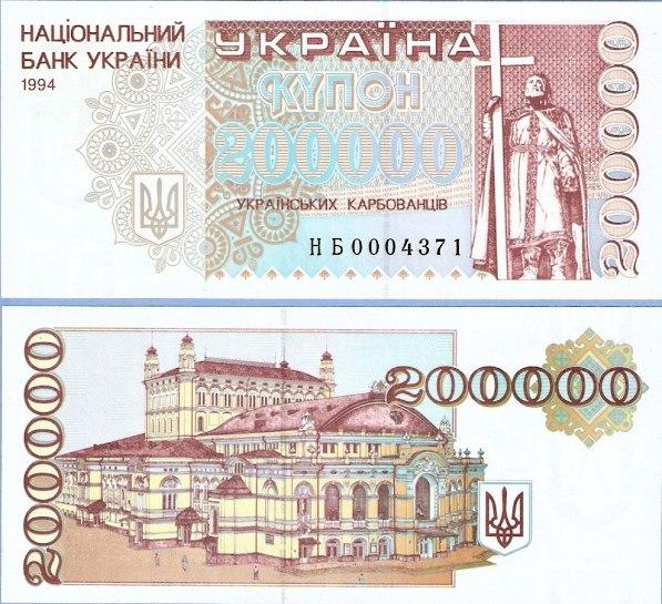 200 000 Karbovancov Ukrajina 1994