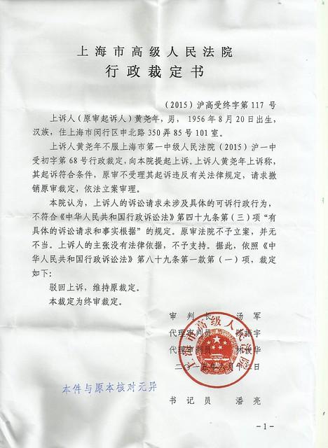 莘庄案-20150612-高院裁定书1