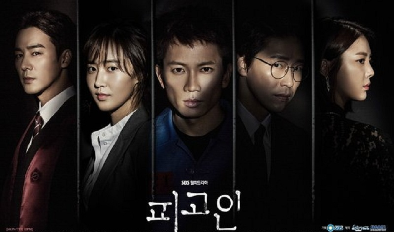 Bị Cáo (2017)