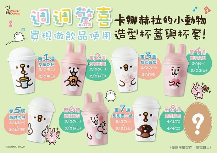 5 Mister Donut x 卡娜赫拉的可愛小動物 Kanahei's Small animals