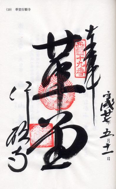 御朱印 西国三十三所第19番札所 行願寺(革堂)/革堂 行願寺(Kodo, Gyogan-ji Temple / Kyoto City) 2015/05/11