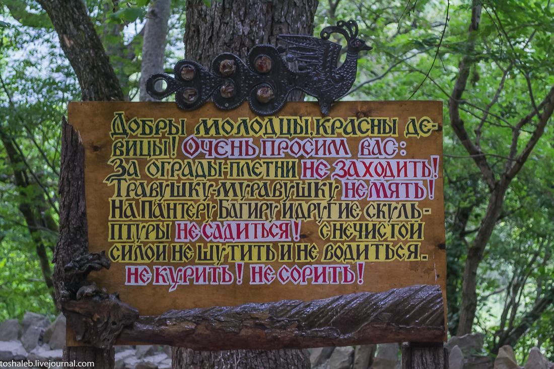 Фоторемисы - Крым-73