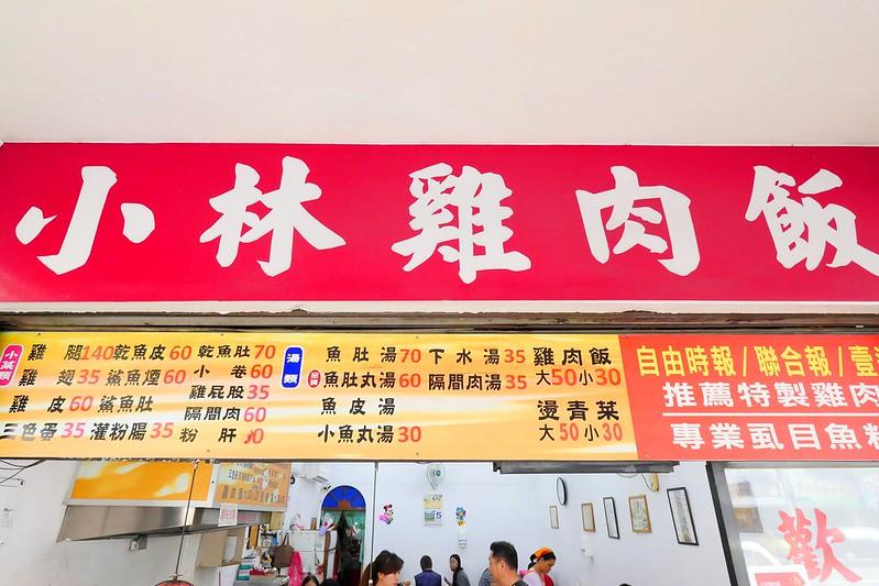 32199862491 5715f4fa74 c - 小林雞肉飯:天天午晚餐客滿排隊 招標虱目魚魚肚丸湯好吃必點!