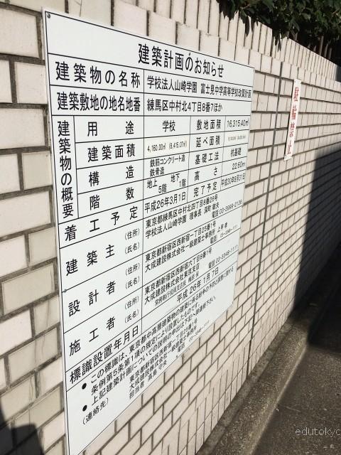 edutokyo_fujimi_201612 (6)