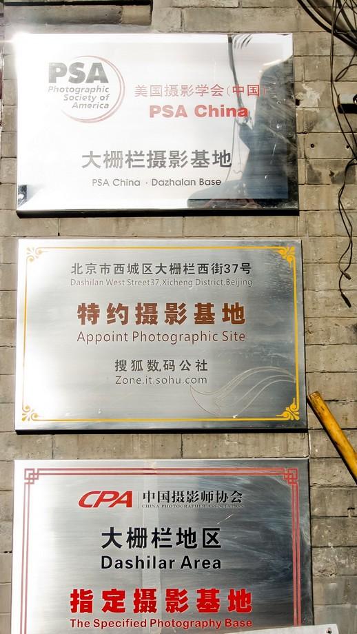 Beijing Dec 2014 - 1892
