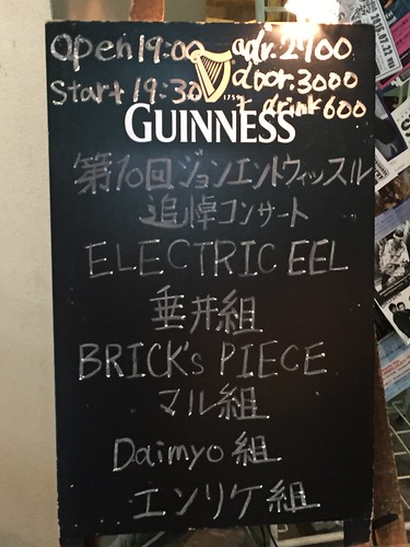 John Entwistle tribute concert at ShowBoat, Tokyo, 29 Jun 2015. 3422