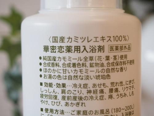 華密恋(カミツレン)の入浴剤 口コミ3