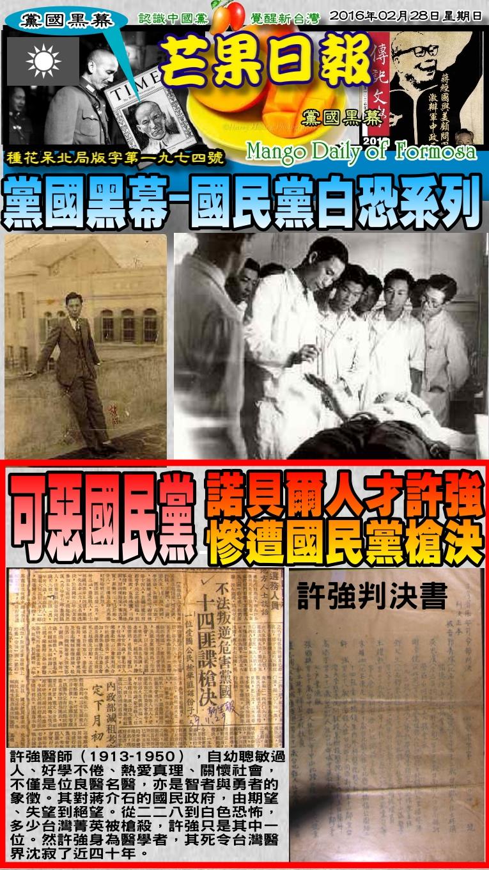 160228芒果日報--黨國黑幕--諾貝爾人才許強,慘遭國民黨槍決