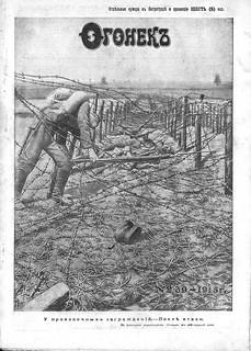 Огонек 1915-39_01