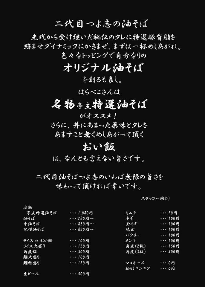 つよ志(富士見台)