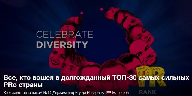 2017. Україна. Топ-30 у PR.