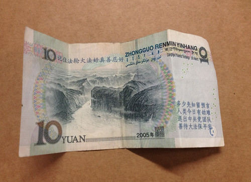 Falun Gong Overstamped note