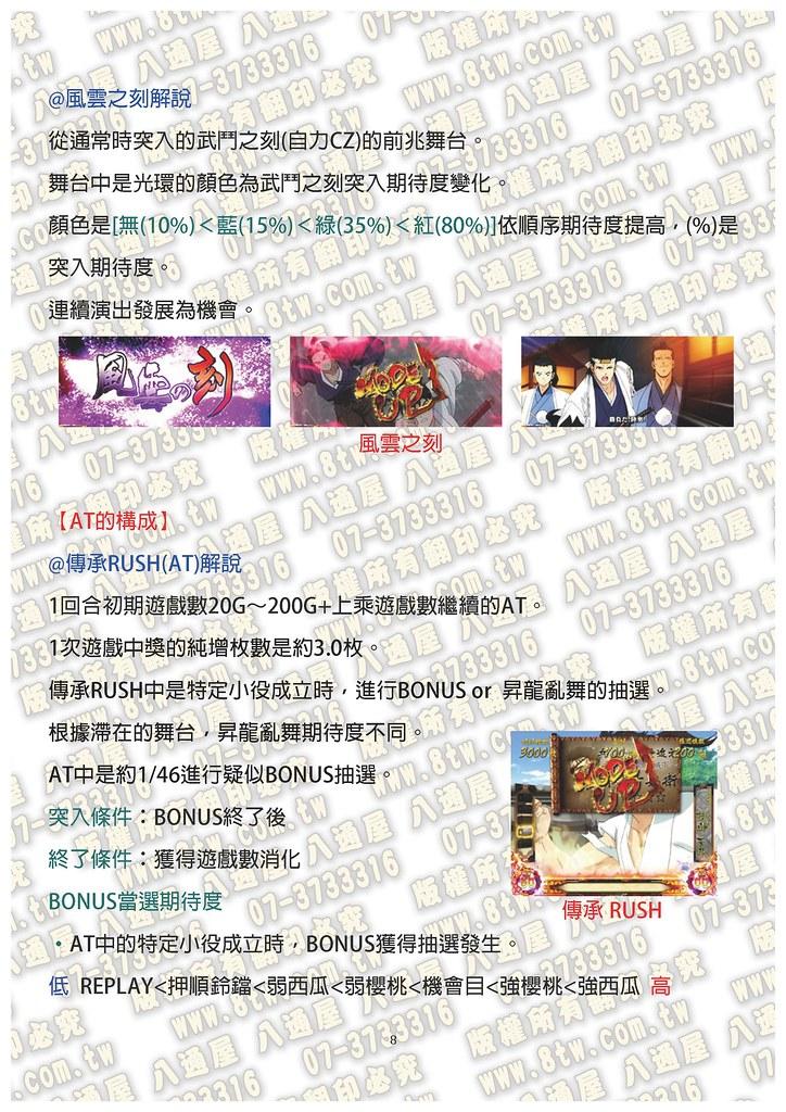 S0262修羅之刻 中文版攻略_Page_09