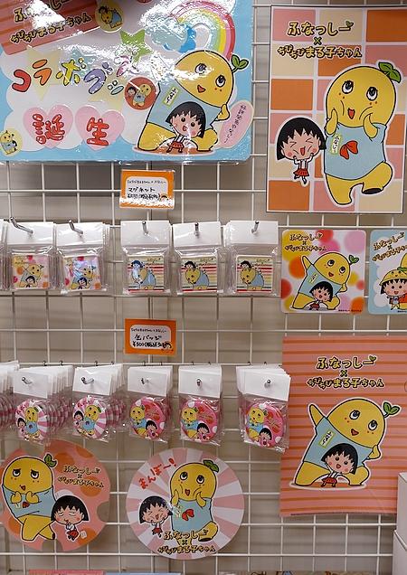 小丸子展日本旅行47