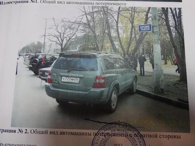 Автомобиль Батухтина Олега