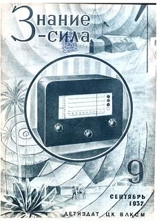 Znanie_sila_1937_09-0