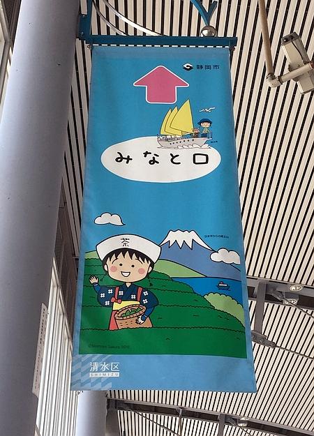 小丸子展日本旅行02